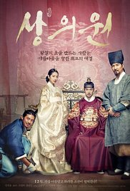 The Royal Tailor
