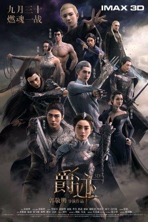 L.O.R.D: Legend of Ravaging Dynasties – Magnetlank