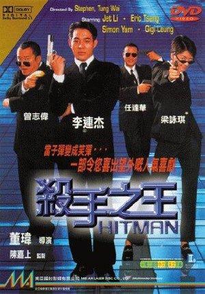 Hitman (Sat sau ji wong)